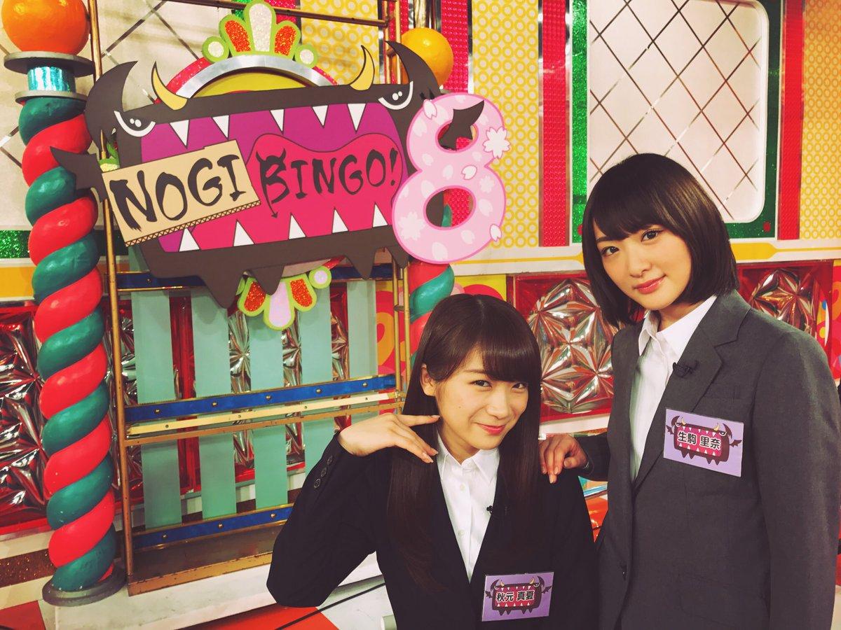 NOGIBINGO!8 スーツ 生駒里奈 秋元真夏