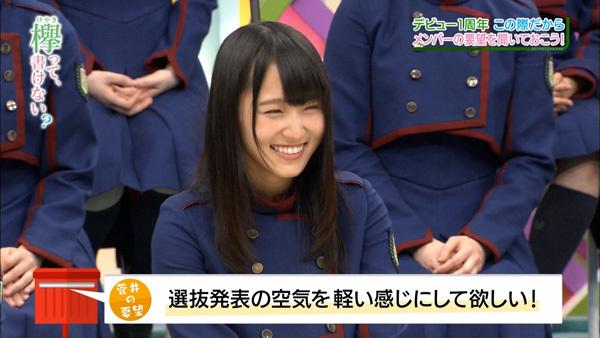 菅井友香 選抜発表の空気を軽い感じにして欲しい!