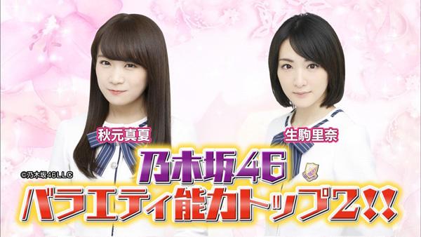 NOGIBINGO バラエティ能力トップ2 秋元真夏 生駒里奈