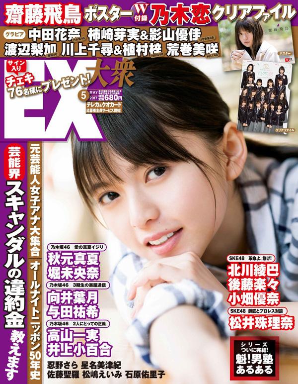 EX (イーエックス) 大衆 2017年5月号 齋藤飛鳥