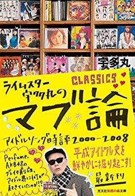 ライムスター宇多丸のマブ論CLASSICS アイドルソング時評2000-2008