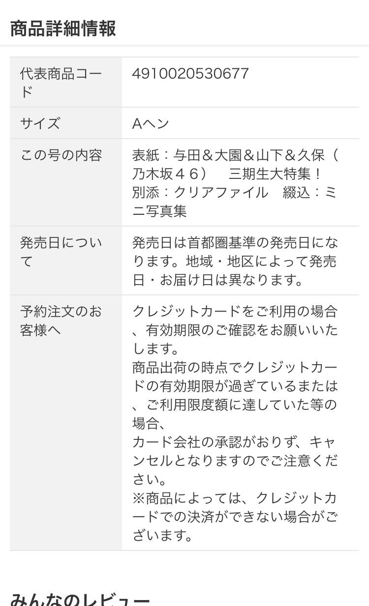 ENTAME(エンタメ) 2017年06月号