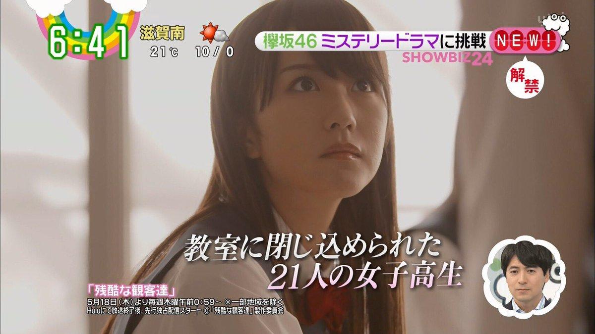 欅坂46ミステリードラマ「残酷な観客達」