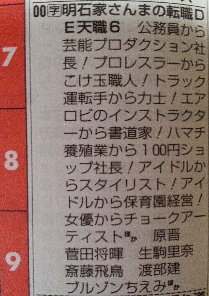 明石家さんまの転職DE天職 6 生駒里奈 齋藤飛鳥