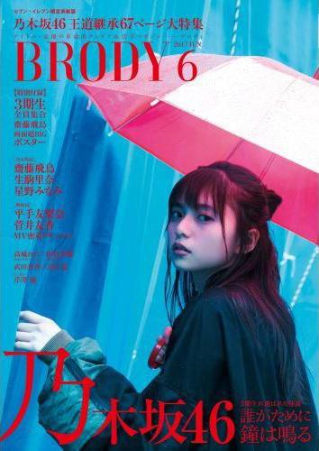 BRODY 2017年6月号 セブンネット限定表紙版