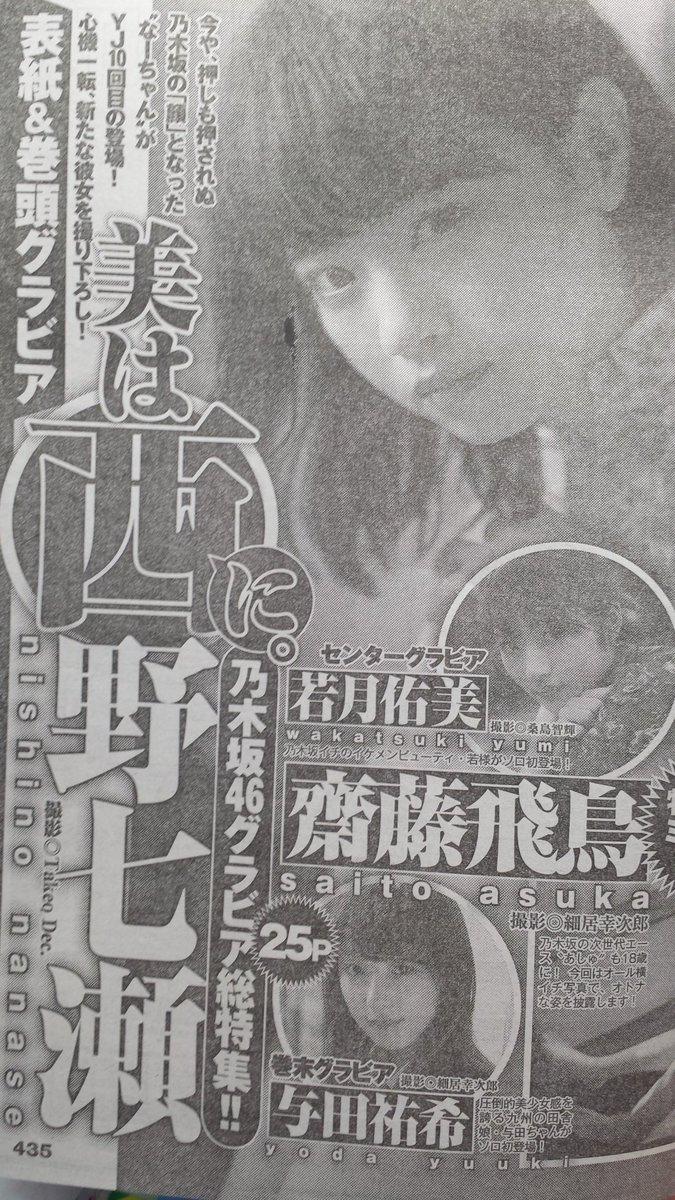 西野七瀬 週刊ヤングジャンプ