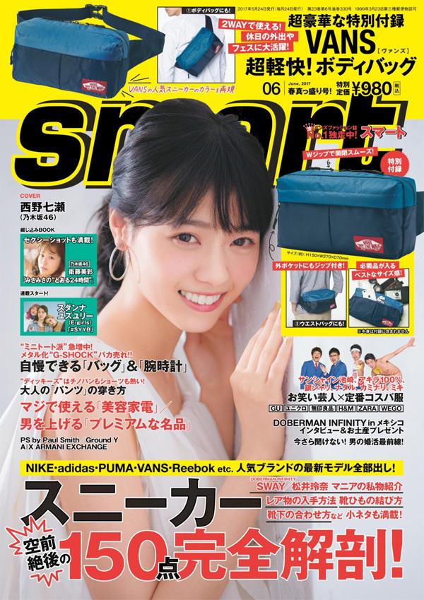 mart(スマート) 2017年6月号 西野七瀬