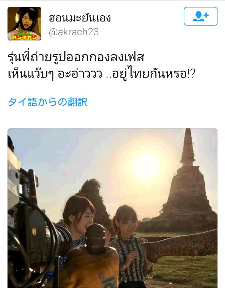 西野七瀬 高山一実 タイ