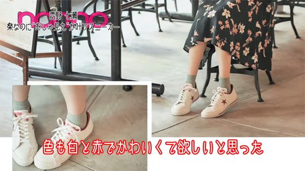 西野七瀬 コンバース ワンスター レザー 白×赤3