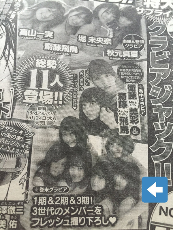 週刊ヤングマガジン 乃木坂46