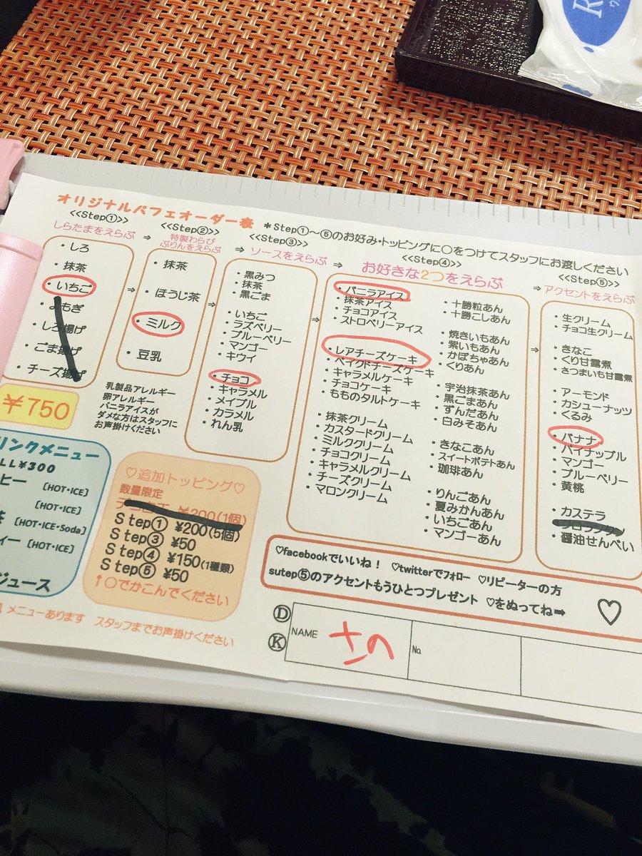 京都 白玉専門店 ことたま3