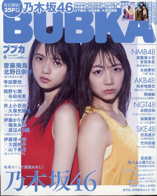 BUBKA (ブブカ) 2017年6月号  表紙 齋藤飛鳥 北野日奈子