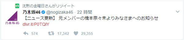 元メンバーの橋本奈々未よりみなさまへのお知らせ