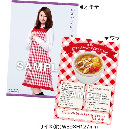 乃木坂46 11福神予約弁当 桜井のココナッツソースのタイ風チキンカレー