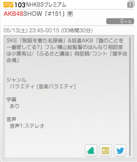 AKB48SHOW! 坂道AKB