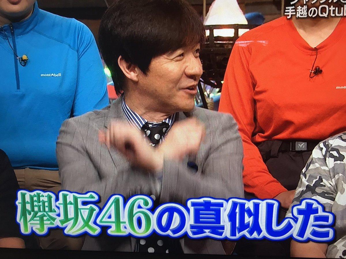 内村光良 欅坂46