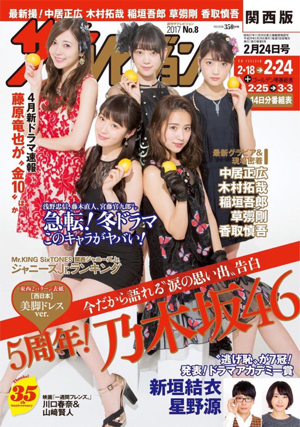 週刊ザテレビジョン 西日本エリア版表紙