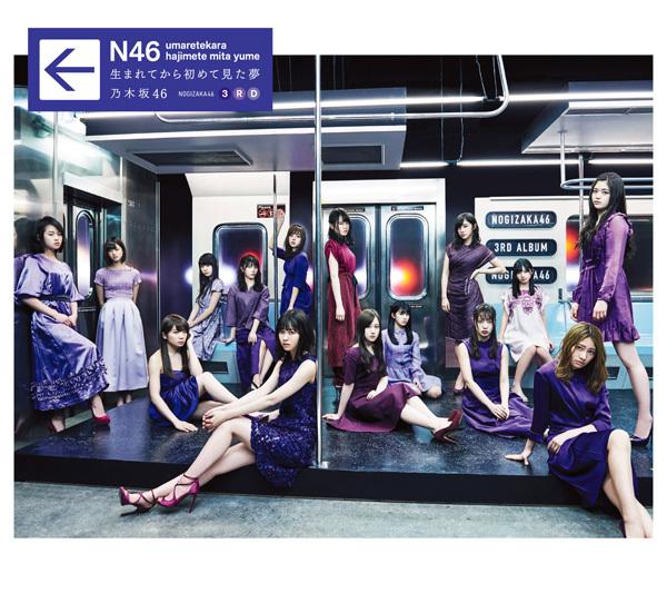 乃木坂46 3rdアルバム「生まれてから初めて見た夢」のジャケ写 Type-B