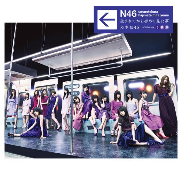 乃木坂46 3rdアルバム「生まれてから初めて見た夢」のジャケ写 通常盤