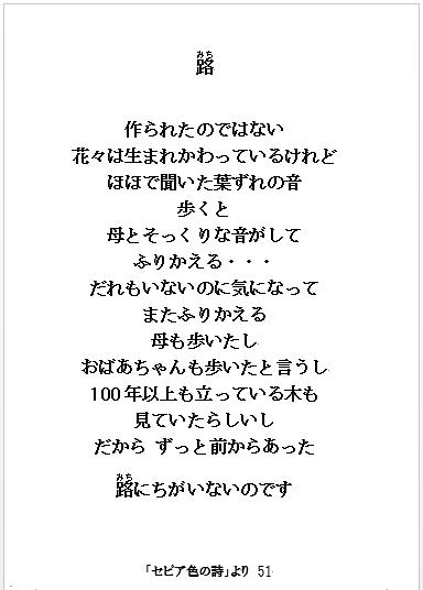 2017-02 セピア51 路