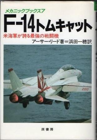 メカニックブックス7_F-14トムキャット_sample
