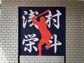 西武ライオンズ・浅村栄斗選手の応援フラッグ