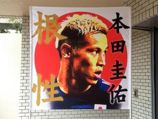 サッカー日本代表・本田圭佑選手の応援フラッグ