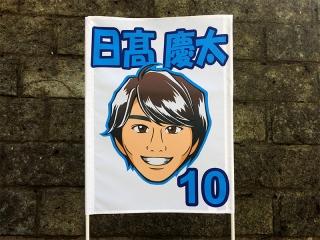 ブラウリッツ秋田・日髙慶太選手の応援フラッグ