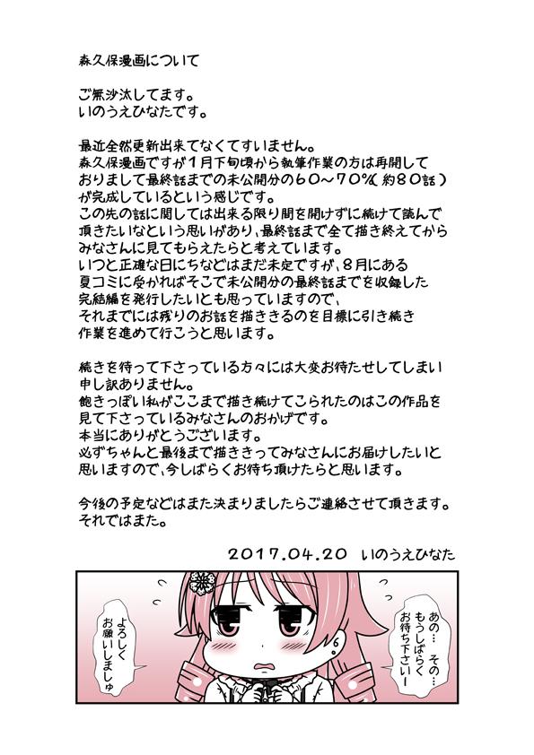 20170420_森久保漫画について