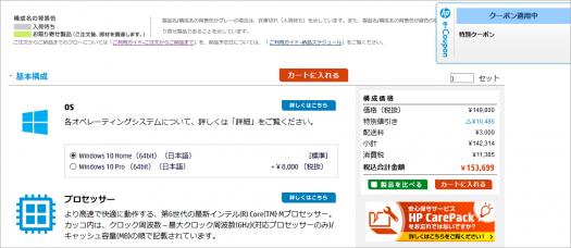 HP法人向け 7%OFFクーポン_購入ガイド_170301_02
