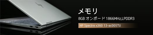 525x110_HP HP Spectre x360 13-ac005TU_メモリ_03a