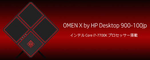 525_OMEN X by HP Desktop 900-100jp_170313_01a