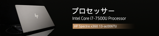 525x110_HP Spectre x360 13-ac000_スタンダードモデル_プロセッサー_01a