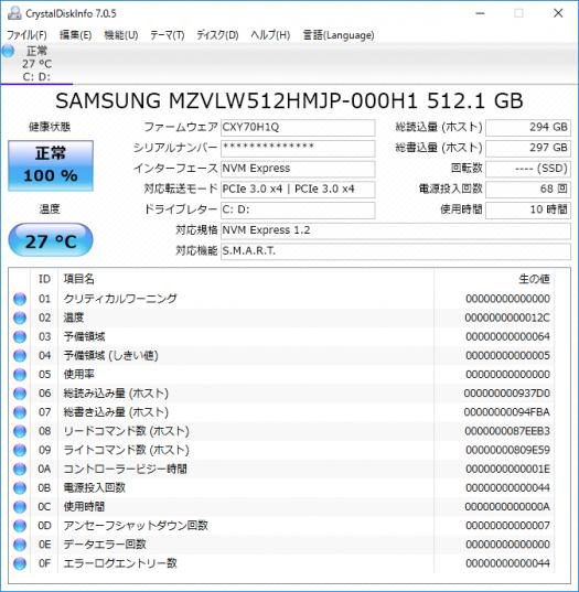 CrystalDiskInfo_512GB SSD_01