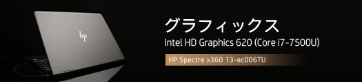 525x110_HP Spectre x360 13-ac000_スタンダードモデル_グラフィックス_01a