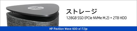 525_HP Pavilion Wave 600-a172jp_ストレージ_02a