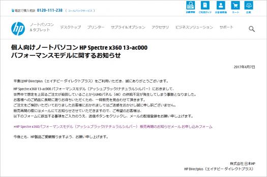 HP Spectre x360パフォーマンスモデルが一時販売中止_170408