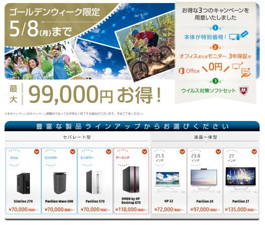 日本HPデスクトップPC_ゴールデンウィーク限定キャンペーン_170425_02