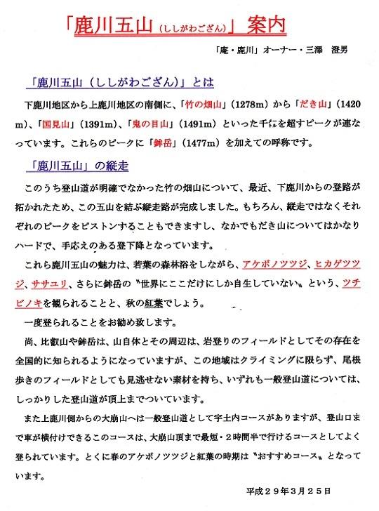 比叡山掲示板-000