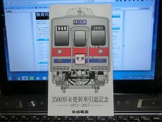 3585号車の前面のイラストが描かれている台紙の表面