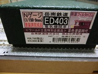 「ワールド工芸 岳南鉄道 ED403 完成品」外箱