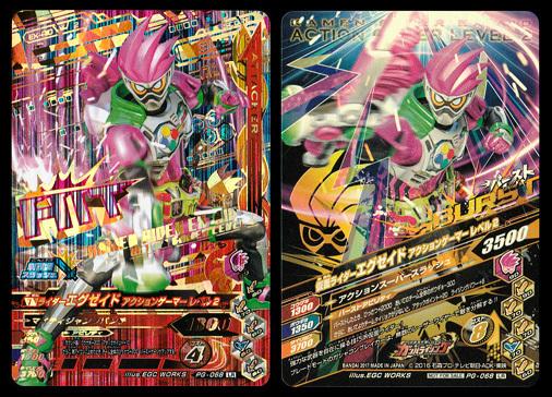 ガンバライジング PG-088 仮面ライダーエグゼイド アクションゲーマー レベル2