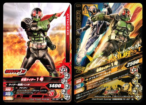 ガンバライジング PK-087 仮面ライダー1号