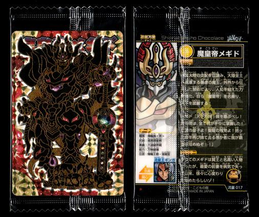 神羅万象チョコ 流星の皇子 流星 017 魔皇帝メギド(箔押しアナザー)