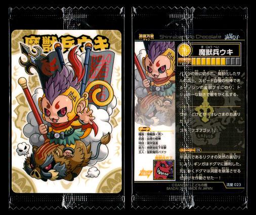 神羅万象チョコ 流星の皇子 流星 023 魔獣兵ウキ