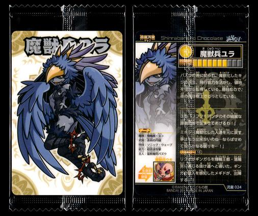 神羅万象チョコ 流星の皇子 流星 024 魔獣兵ユラ