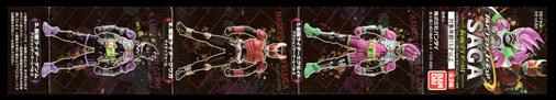 フルアクションフィギュアSAGA 仮面ライダー01 ミニブック