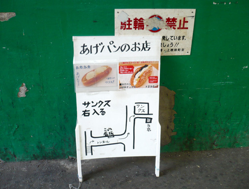 東京都台東区根岸 カンザイパ~ン本舗