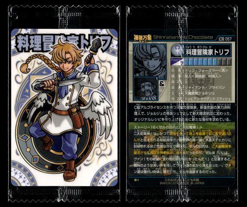 神羅万象チョコ 幻双竜の秘宝 幻双 057 料理冒険家トリフ