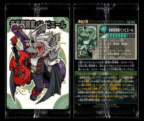 神羅万象チョコ 幻双竜の秘宝 幻双 058 バンピエール